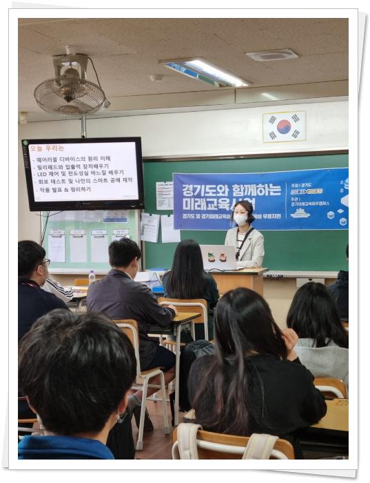 [일반] 2021년 경기미래교육 스마트 공예 프로그램 운영의 첨부이미지 1